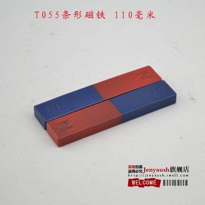 橙子的店  條形磁鐵 教學實驗磁鐵  11厘米長磁鐵