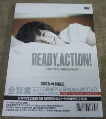(珍藏出清-A-) 金賢重《Ready,  Action!》西班牙寫真典藏2DVD 台灣限定盤 宣傳品 台中市