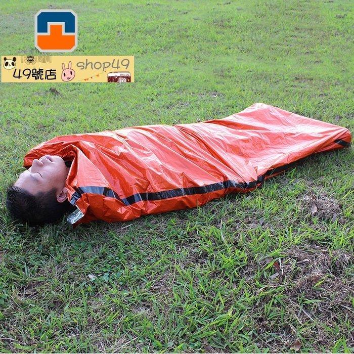 緊急 求生 保溫毯應急急救睡袋防輻射隔熱保溫救生睡袋PE 橙色AT9040