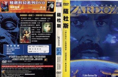 電影博物館 DVD 史恩康納萊【薩杜斯】全賣場台灣地區正版片【莊仔】喜歡可議價