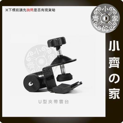 C型夾 U型夾 相機 雲台 大力夾 夾具 閃光燈 攝影機 運動相機 GoPro 小蟻4K 小蟻相機 小齊的家