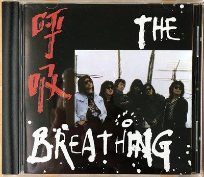 【小馬哥】全新 呼吸樂隊 衛華 高旗 THE BREATHING 經典搖滾CD 深飛銀圈
