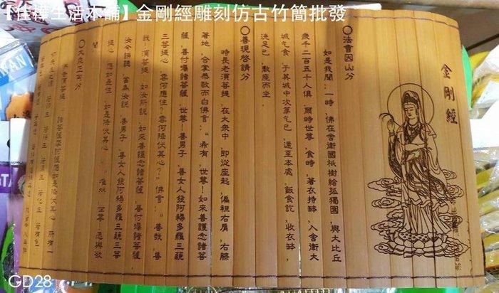 【佳樺生活本舖】金剛經雕刻仿古竹簡(GD28)金剛經 雕刻仿古竹簡 天然竹子手工製造 宗教擺飾 各式開運商品批發