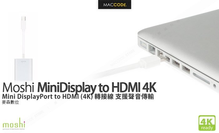 Moshi Mini DisplayPort to HDMI (4K) 轉接線 支援聲音傳輸 全新 現貨 含