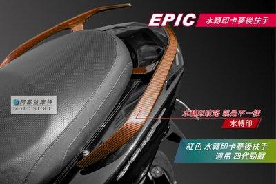 EPIC 四代戰 分離式後扶手 紅色 水轉印卡夢 後扶手 牛角後扶手 尾翼 適用 四代勁戰 勁戰四代