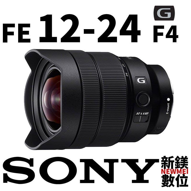 【新鎂】平輸 Sony FE 12-24mm F4 G 全幅超廣角