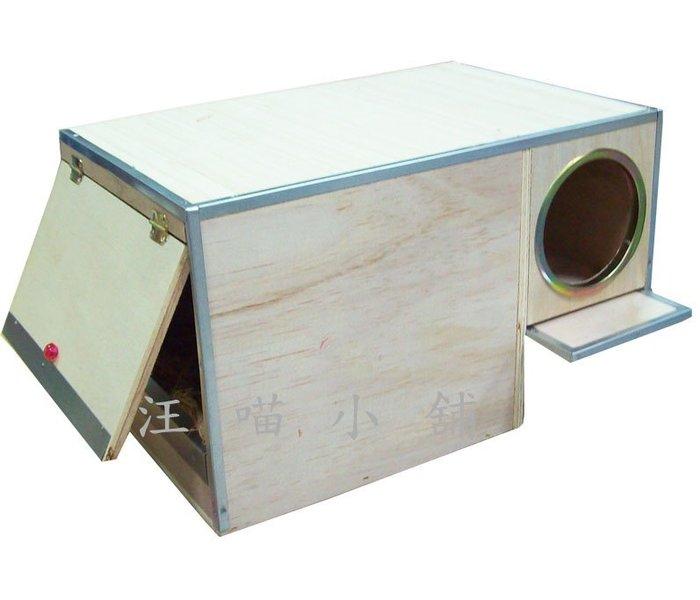 ☆汪喵小舖2店☆ 鳥專區~鳥類繁殖用、孵卵用木箱-可外掛型 X010 // 長尾鸚鵡適用