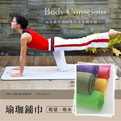 瑜珈鋪巾-台灣製造/超細纖維吸汗/搭配瑜珈墊使用加強止滑效果/YOGA/瑜伽舖巾-摩布工場-SPT-6237063180