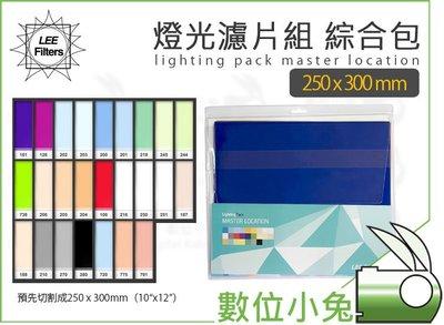 數位小兔【LEE Lighting Pack Master Location 綜合包 燈光濾片組】25x30公分 色溫片