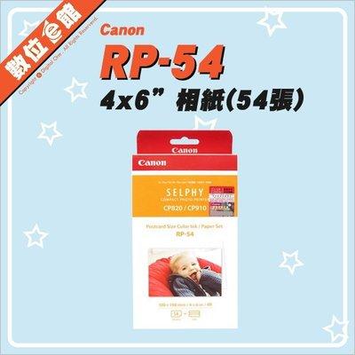 公司貨 Canon SELPHY RP-54 RP54 4x6 相片紙 54張 相紙 明信片 印相紙 4R