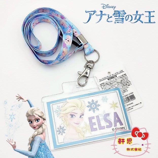 《軒恩株式會社》冰雪奇緣 艾莎 ELSA 證件套 識別證 名牌 悠遊卡票夾 車票夾 附頸繩 270000