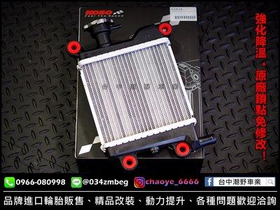 台中潮野車業 KOSO 高效能 加大水箱 強化降溫 原廠鎖點免修改! 適用 SMAX FORCE