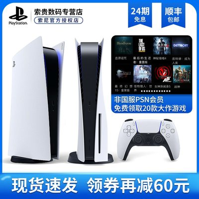遊戲機【24】索尼PS5主機 PlayStation 超高清藍光8K家用體感電視游戲機 港版 日版 美版 送男朋友