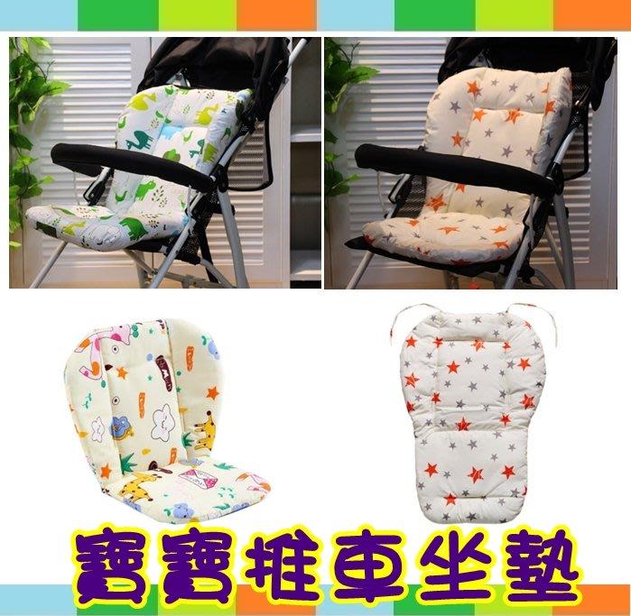 【嬰兒推車棉墊】通用配件墊子/寶寶椅座墊/童車/傘車/推車/全棉四季墊