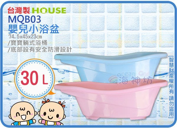 =海神坊=台灣製 MQB03 嬰兒小浴盆 嬰兒泡澡桶 洗澡盆 浴缸 夏日消暑 寒冬泡湯 30L 18入3150元免運