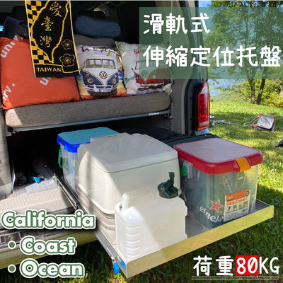 專用款California Coast Ocean福斯露營車 行李箱鋁合金立體置物托盤 免鑽孔 滑軌餐台 T6 T6.1