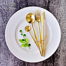 聚吉小屋 #熱賣#LEON系列西餐餐具刀叉勺土豪金餐具18/10不銹鋼高逼格拉絲質感(價格不同 請諮詢後再下標)