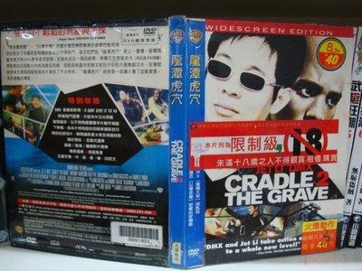 【正版二手DVD】【火爆動作~龍潭虎穴 Cradle 2: The Grave*片況優】