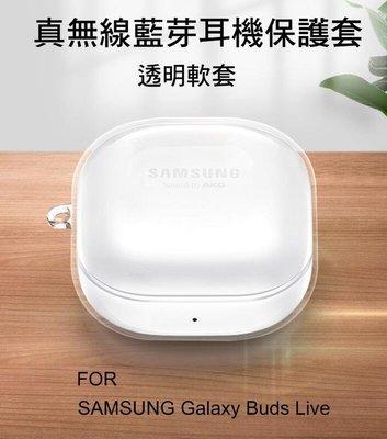 --庫米--SAMSUNG Galaxy Buds Live 真無線運動藍芽耳機保護套 透明保護殼 TPU軟套 附掛鉤