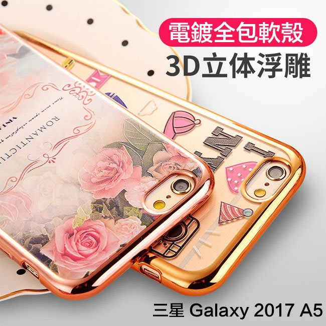 三星 Galaxy 2017 A5 手機殼 電鍍邊 立體浮雕 彩繪花卉 軟殼 全包 TPU