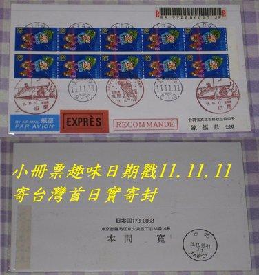(寶貝郵票) 1999年日本聖誕節小冊票,銷北海道趣味日期11.11.11戳寄台灣首日實寄封(罕見)...只此一組