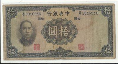 中央銀行二十五年版拾圓581653