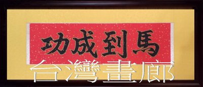 ☆【斗方藝術畫廊】 ㊣100%全手寫工商掛匾賀禮描金墨寶書法~馬到成功~5(88X38公分)good106