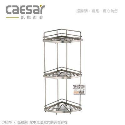 《振勝網》Caesar 凱撒衛浴 ST811 三層轉角架 轉角置物架 不鏽鋼浴室配件系列