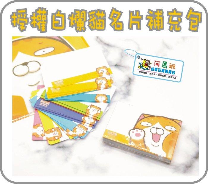 河馬班玩具-授權白爛貓Lan lan Cat名片補充包/萬用小卡