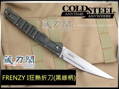 《藏刀閣》COLD STEEL-(Frenzy I)狂熱黑綠柄折刀