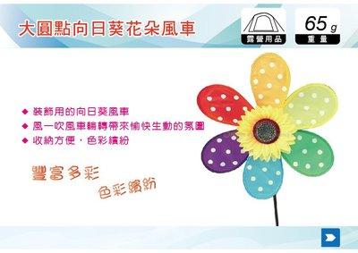 ||MyRack|| 大圓點向日葵花朵風車 太陽花風車 花園裝飾 立體風車 旋轉風車 裝飾品 風格露營 七彩風條
