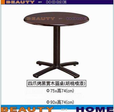 【Beauty My Home】18-DE-758-13四爪烤黑實木圓桌.90*90cm.胡桃/原木色DIY商品【高雄】