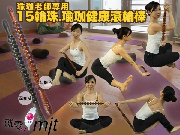 【YOGA瑜珈老師專用】算盤珠滾輪棒(5支免運) 瑜珈健康滾輛棒 瑜珈棒 15輪珠/ 可長期配合