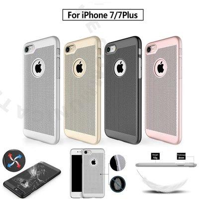 網狀手機散熱 創意 apple iphone7/7plus/8/8+ 高質感透氣散熱防摔手機殼 保護套 輕薄背蓋【凱益】