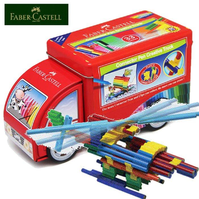 輝柏 卡車造型彩色筆33色 繪畫/彩繪 §小豆芽§ Faber-Castell 輝柏 卡車造型彩色筆33色
