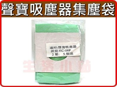 聲寶 吸塵器 集塵袋 EC~08P 全  聲寶吸塵器紙袋