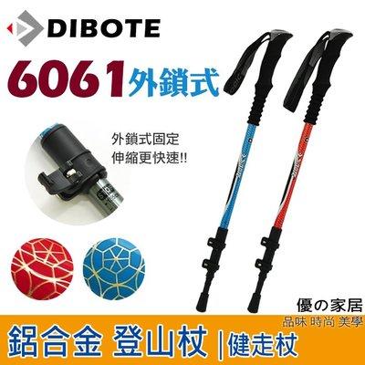 【優の家居】迪伯特DIBOTE 超輕量6061鋁合金登山杖 -外鎖式(紅/藍二色) 220g 直柄三節式健走杖 登山手杖