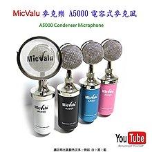 要買就買中振膜 非一般小振膜 收音更佳 MicValu麥克樂 A5000震動音頭電容式麥克風送166音效