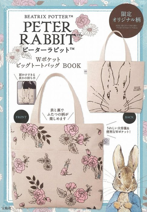 ☆MYWAY ZAKKA☆【Peter Rabbit彼得兔心花怒放托特包】216041
