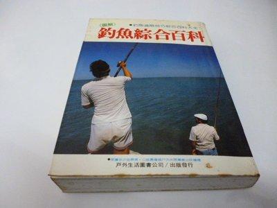 買滿500免運/崇倫《圖解釣魚綜合百科 釣魚進階技巧綜合百科大全》ISBN:9579476233李嘉亮》**位置: 數
