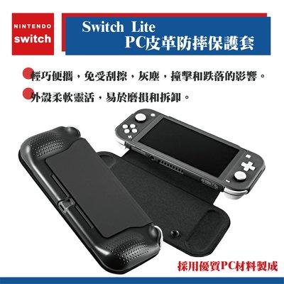 現貨 Switch lite主機皮套 PC+皮革保護套 防滑防刮保護殼