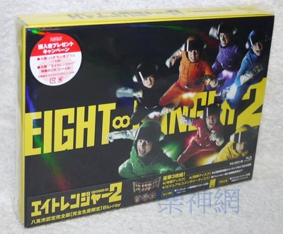 關八(關8)KANJANI8 關8戰隊2 Eight Ranger 2(日版限定藍光Blu-ray+2 DVD)BD