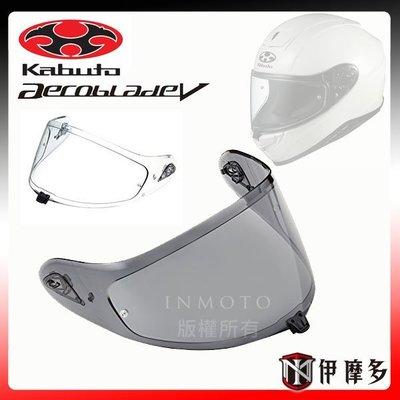 伊摩多※日本OGK  KABUTO AEROBLADE-5 空氣刀5 PINLOCK鏡片 DAF-1深墨 中墨 透明