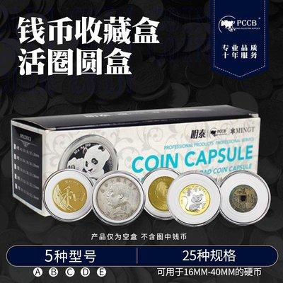 硬幣圓盒 五種尺寸ABCDE各一盒 每盒20個共100個 含內墊