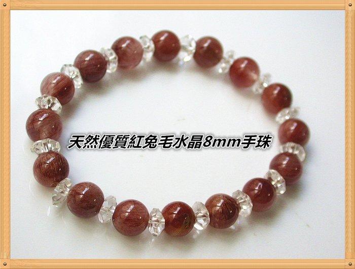 【雅之賞|藏傳|佛教文物】*特賣*天然優質紅兔毛水晶8mm手珠~E037