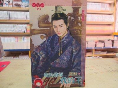 【博愛二手書】文藝小說   (妻奴之1) 我的將軍我的王  作者:元媛,定價190元,售價38元