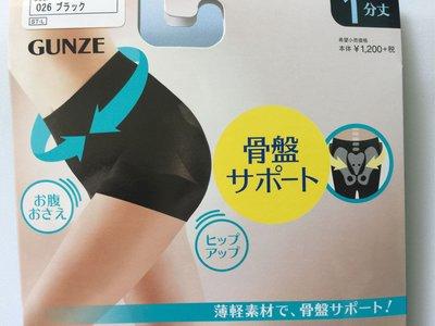 Gorgeous日本代購 全新日本製骨盤調整褲 台北市