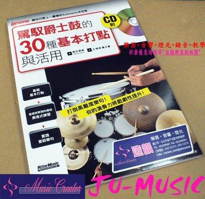 造韻樂器音響- JU-MUSIC - 駕馭爵士鼓的30種基本打點與活用 爵士鼓的基礎打點練習