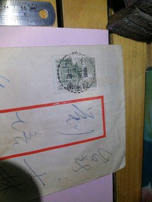民國53年 名人 書信 友人含郵實寄封 郵戳 銘馨易拍 PP041 老資料書信文件 如圖