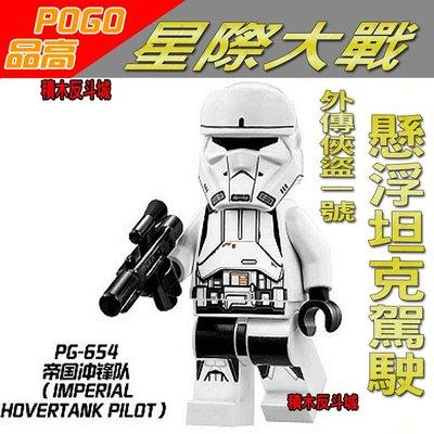 【積木反斗城】品高 PG654 懸浮坦克駕駛  帝國衝鋒隊 星際大戰   袋裝 /  相容 樂高 LEGO  積木 彰化縣